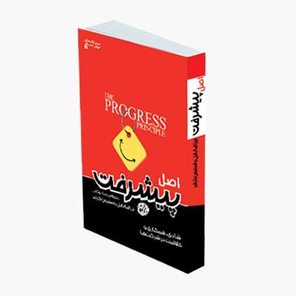اصل پیشرفت: شادی، همکاری و خلاقیت در شرکتها | ترزا امابیل | انتشارات هورمزد