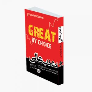 کتاب انتخاب عالی |جیم کالینز و مورتن تی هانسن | انتشارات هورمزد