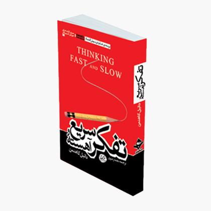 کتاب تفکر سریع و آهسته | دانیل کانمن | انتشارات هورمزد