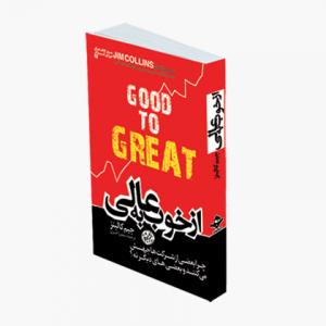 کتاب از خوب به عالی | جیم کالینز | انتشارات هورمزد