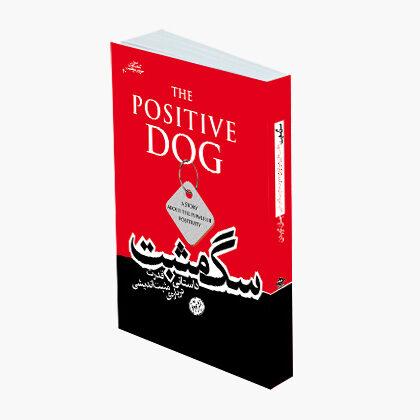 سگ-مثبت