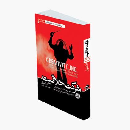 شرکت-خلاقیت