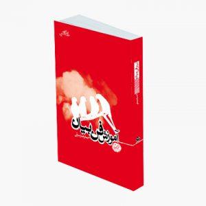 کتاب آموزش فن بیان | احمدرضا رسولی | انتشارات هورمزد