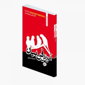 آموزش فن بیان   احمدرضا رسولی   انتشارات هورمزد