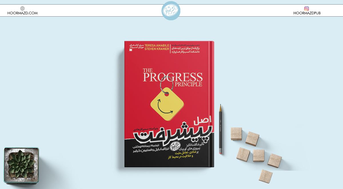 کتاب اصل پیشرفت