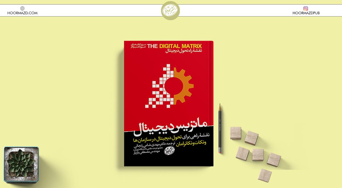 کتاب ماتریس دیجیتال؛ نقشه راهی برای تحول سازمان ها