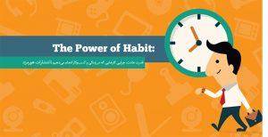 چارلز دوهیگ در کتاب قدرت عادت بر نحوه شکلگیری عادتها افراد توجه دارد | انتشارات هورمزد