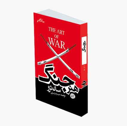 هنر جنگ | سان تزو | انتشارات هورمزد
