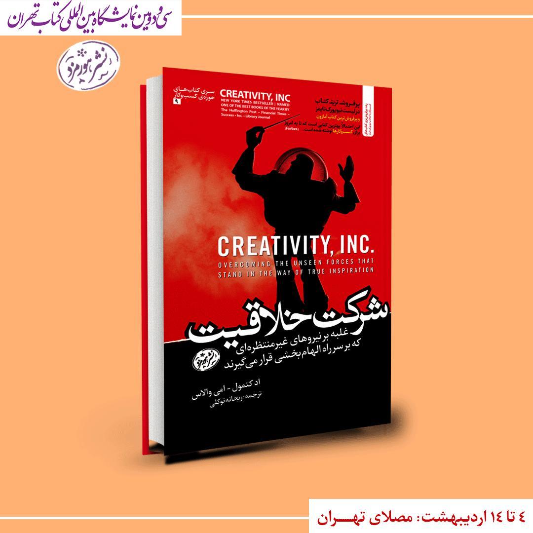 شرکت خلاقیت | اد کتمول | نمایشگاه بین المللی کتاب سال 98 | انتشارت هورمزد