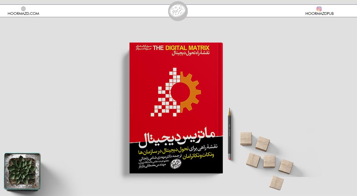 کتاب ماتریس دیجیتال