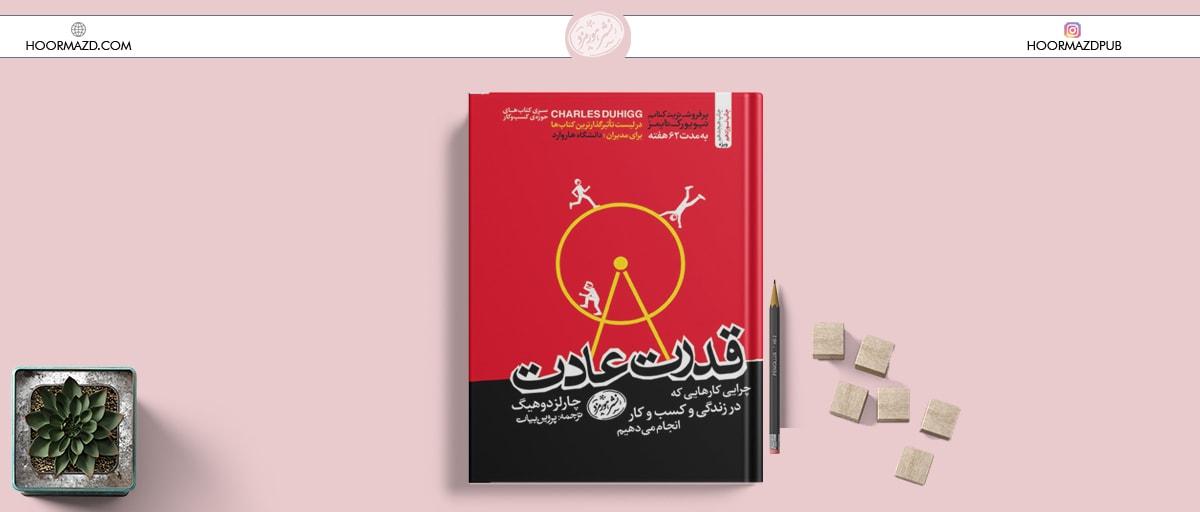 کتاب قدرت عادت؛پرفروش ترین کتاب نیویورک تایمز