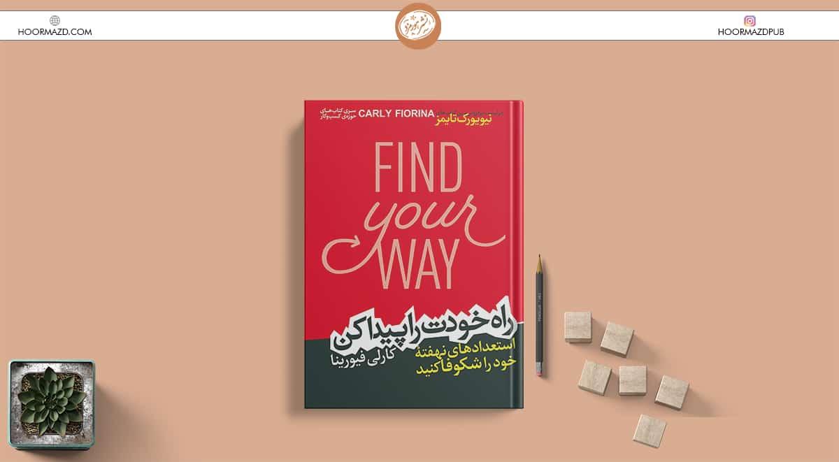 کتاب راه خودت را پیدا کن